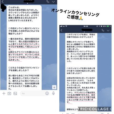【仙台・泉中央・富谷】フェイシャルエステサロンアンベリール